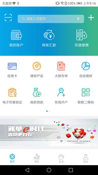 鄂尔多斯银行app v3.1.1 安卓版