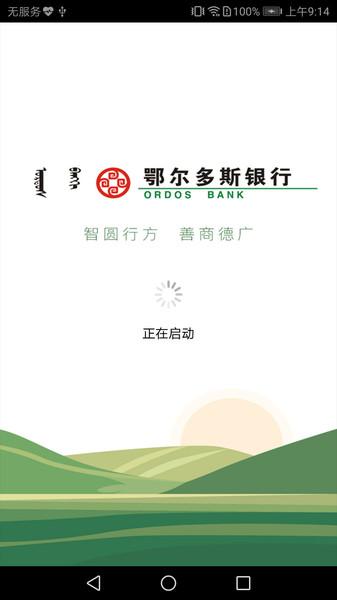 鄂尔多斯银行app