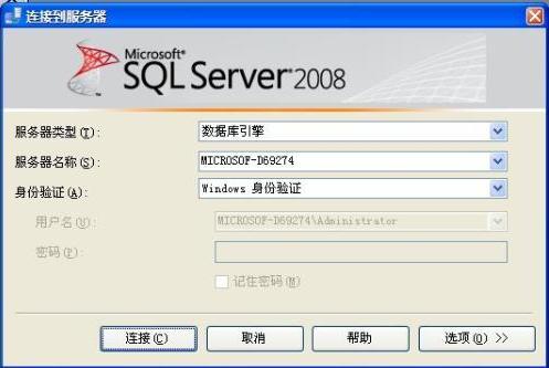 sql2008r2企业版