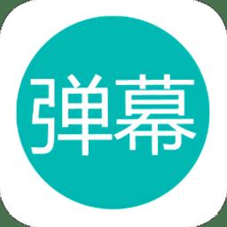 手持led弹幕app v1.21 安卓版