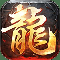 屠龙英雄单机版 v0.8 安卓版