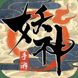妖神传之影妖公益服 v1.8 安卓版
