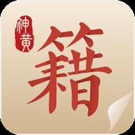 中医古籍appv5.9.16 安卓版