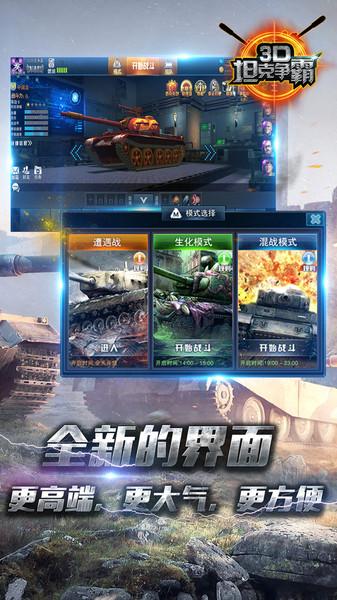 3D坦克争霸手游 v1.6.8 安卓版