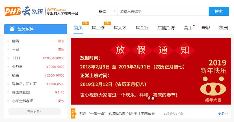 php云人才系统 v4.6.1 最新版