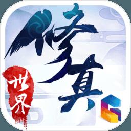 修真世界之神力时代官方版v1.07 安卓版