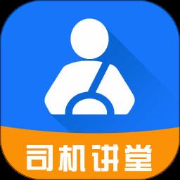 司机讲堂Appv1.4.3 安卓版