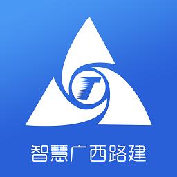 智慧广西路建手机版 v1.0.0 安卓官方版