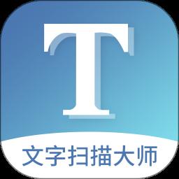 文字扫描大师appv5.6.3 安卓