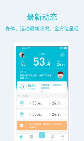 品刻健康app v1.1.0 安卓版