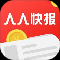 人人快报appv1.0.1 安卓版