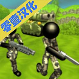 火柴人军团作战无限金币版 v1.06 安卓版