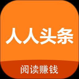 人人头条appv3.8.0 安卓版