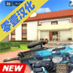 特种部队枪战中文破解版 v1.91 安卓版
