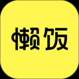 懒饭美食app v1.8.2 安卓版