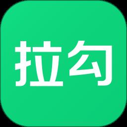 拉勾招聘appv7.14.0 安卓版