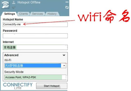 connectify2019汉化版