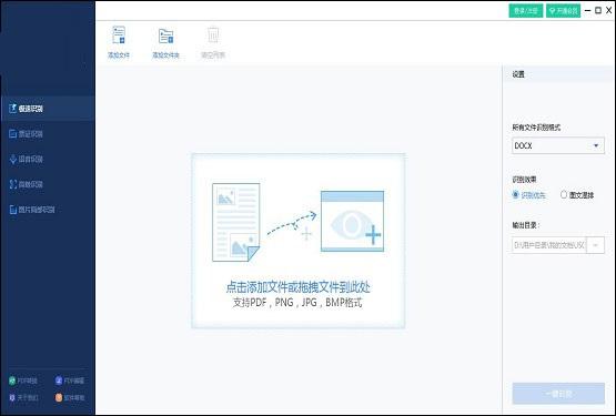 超强orc识别excel软件 中文版