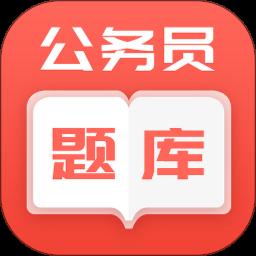 联大公务员题库手机版v1.0.