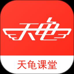 天龟课堂appv2.0.2 安卓版
