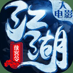 江湖侠客令最新版 v2.91 安卓官方版