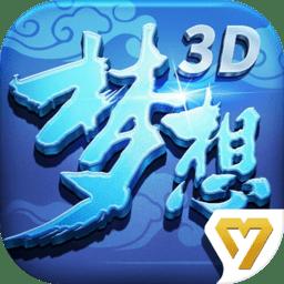 梦想世界3d九游账号版v1.0.22