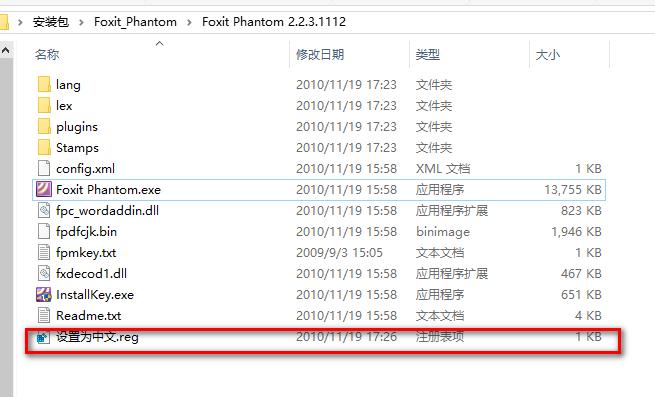 foxit phantom免费版