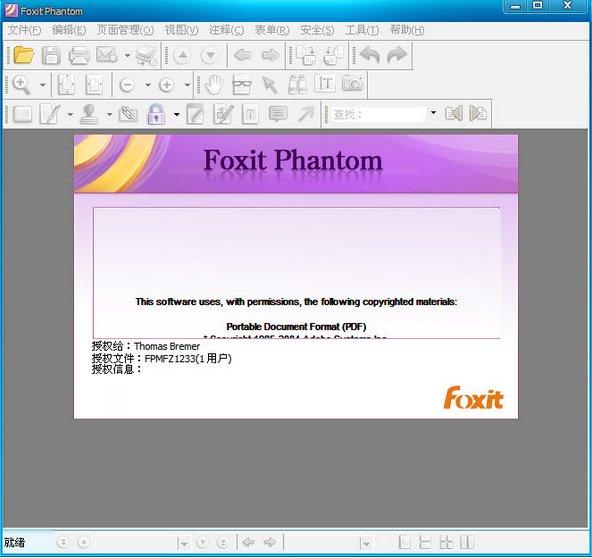 foxit phantom破解版 中文版