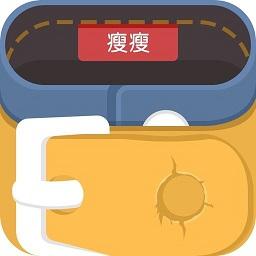 瘦瘦app