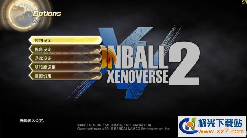 龙珠:超宇宙2单机游戏下载