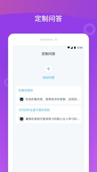 八戒机器人app v1.2.1 安卓版