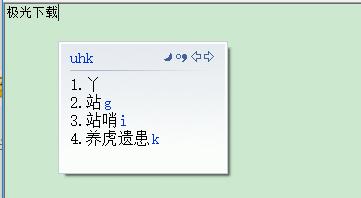 小鸭五笔 win10 v3.3 正式版