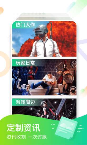 咪咕快游��X版 v1.4.1.4 最新版