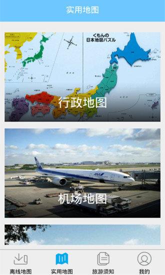 东京离线地图中文版