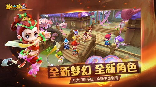 梦幻西游无双版2官方版 v1.3.6 安卓版