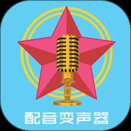 配音变声器appv1.0 安卓版