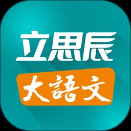 大语文app