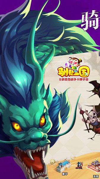 驯龙三国手机版 v0.3.0.30 安卓最新版