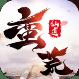蛮荒仙道游戏 v1.34.1 安卓最新版
