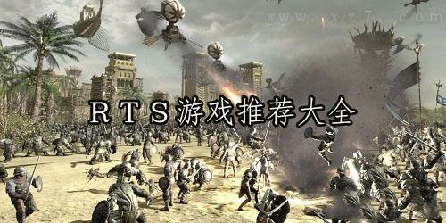 rts游戏大全_rts游戏推荐_手机rts游戏排行榜