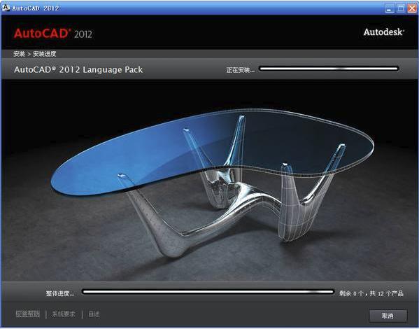 cad2012免费版