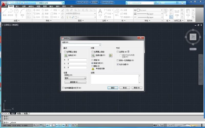 cad2012破解版 32位 中文版