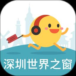 深圳世界之窗官方版 v3.0 安卓版