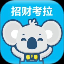 招财考拉手机版 v2.1.2 安卓版