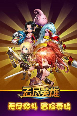 无尽英雄手游 v1.0.1 安卓官方版