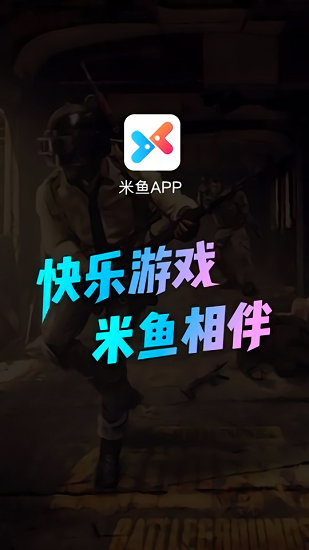 米鱼约玩软件 v1.1.0 安卓版