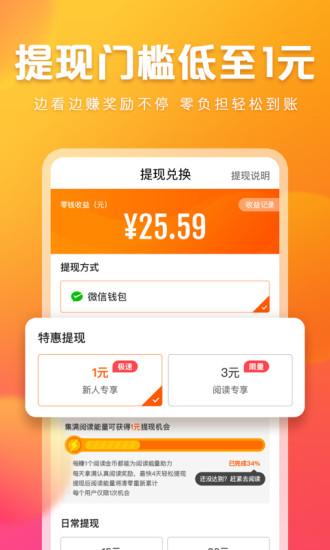 快看点极速版app v2.0.9.250 安卓版
