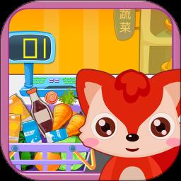宝宝游戏儿童超市软件 v5.0.0 安卓版