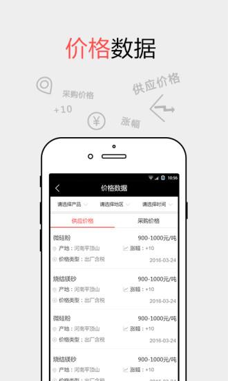耐材之窗app v2.1.3 安卓版