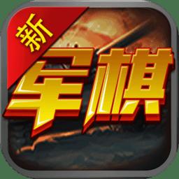 qq四国军棋手游 v3.1 安卓版